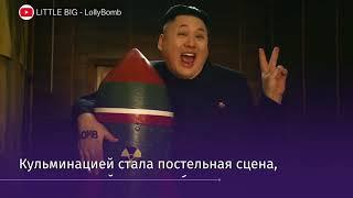 Российская рейв-группа сняла клип о романтических отношений лидера КНДР и ракеты