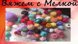 Моя пряжа мое вязание(моя группа вк https://vk.com/xmelkajax уроки по вязанию спицами ..., 2016-05-25T14:00:03.000Z)