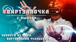 #Виртуалочка VR | Новости виртуальной реальности выпуск 1