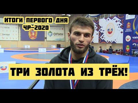 Трое дагестанских борцов завоевали золотые медали в первый день чемпионата России