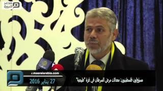 مصر العربية | مسؤولون فلسطينيون: معدلات مرض السرطان في غزة