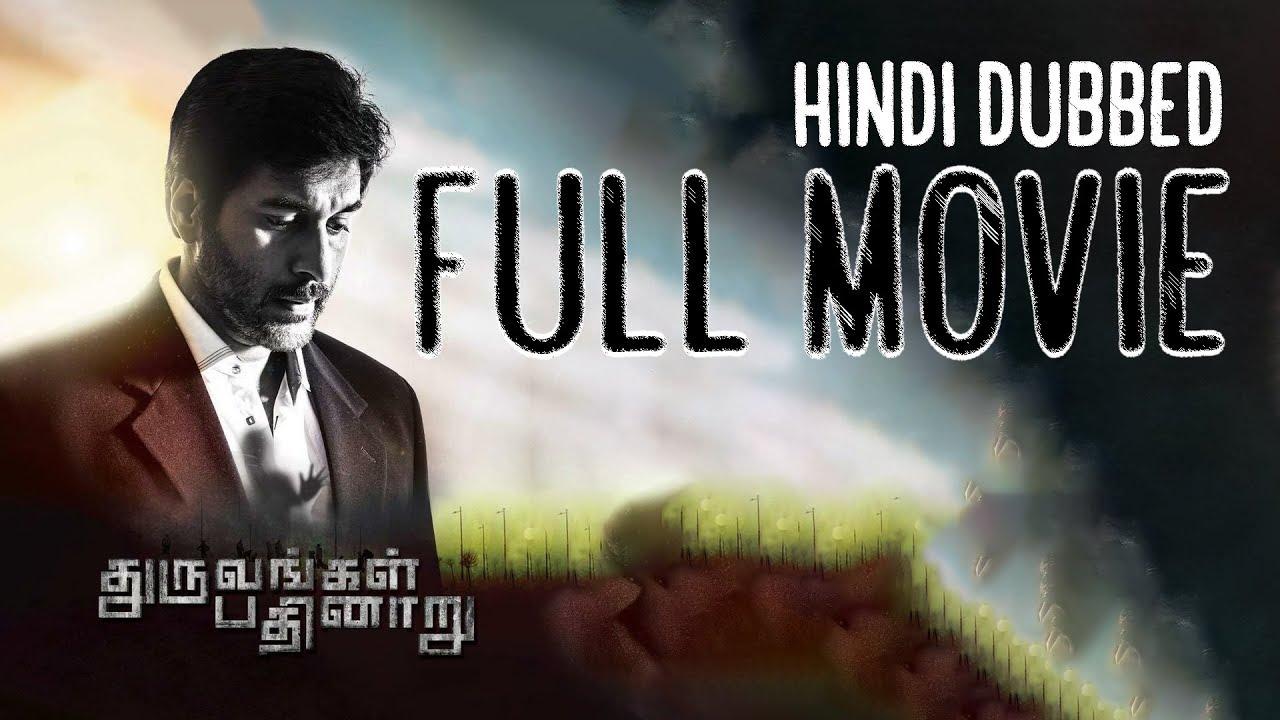 Download Dhuruvangal Pathinaaru - Full Movie | Hindi Dubbed | Rahman | Yashika Aannand