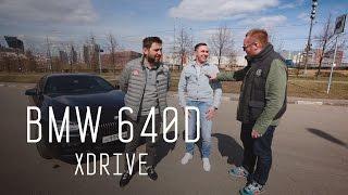 BMW 640D xDrive - КУПЕ ДЛЯ МАЖОРОВ/БОЛЬШОЙ ТЕСТ ДРАЙВ Б/У