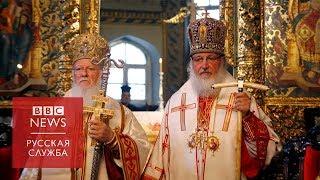 Раскол РПЦ и Константинополя: что говорят православные?