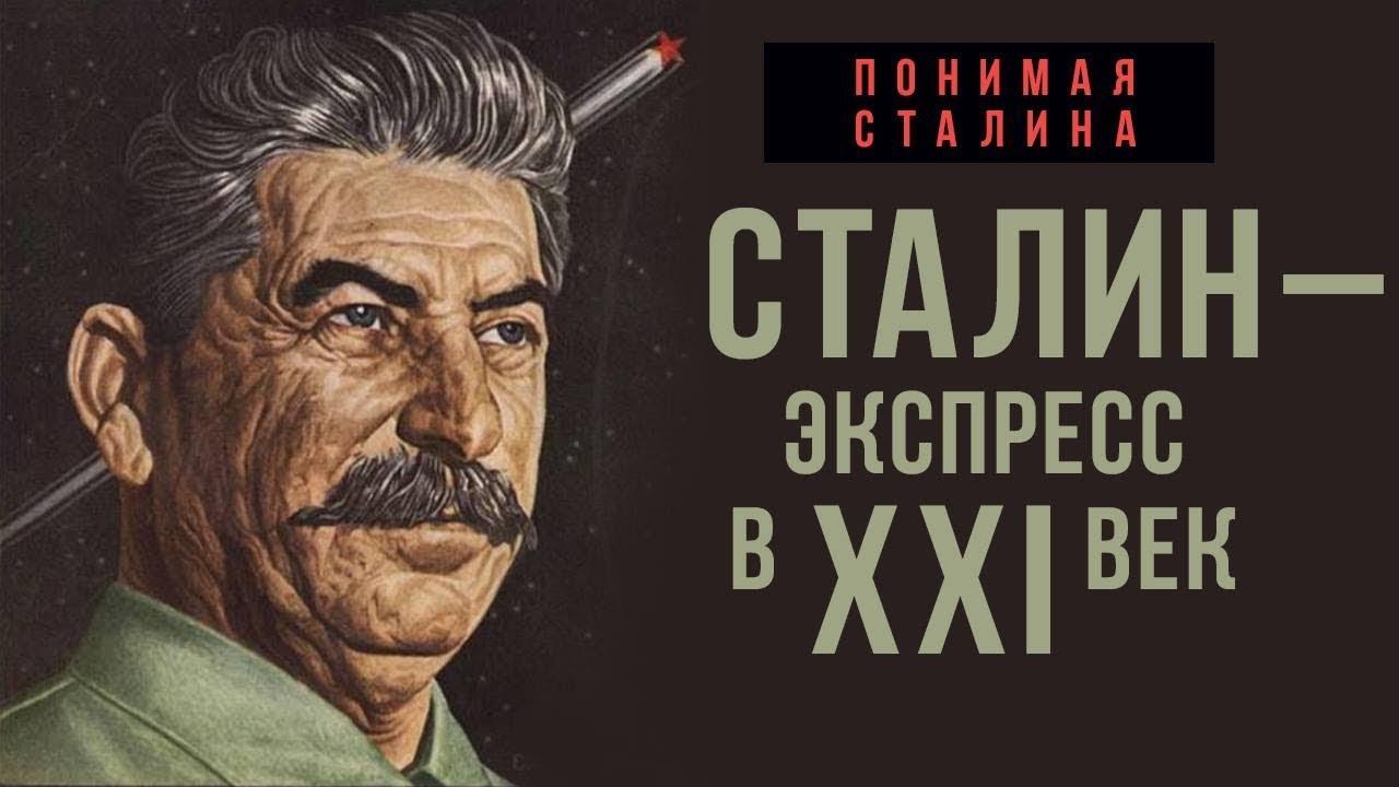 Как у народа украли светлое будущее: Мегапроекты эпохи Сталина