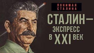 Как у народа украли светлое будущее. Мегапроекты эпохи Сталина. Николай Сапелкин