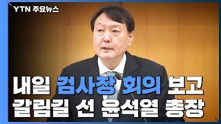 대검, 내일 '검사장 회의' 결과 보고...갈림길 선 윤석열 / YTN