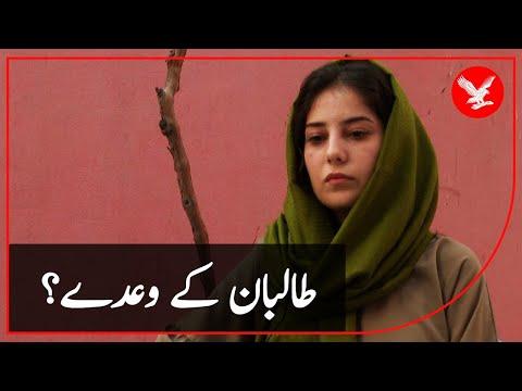 Afghan women speak of uncertainty under Taliban rule