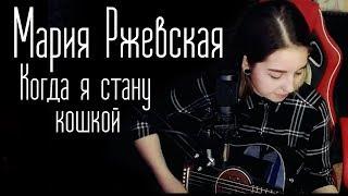 Мария Ржевская-Когда я стану кошкой (Юля Кошкина cover)