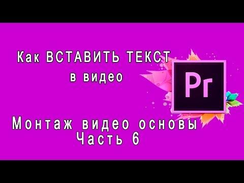 {Adobe Premiere Pro} Как ВСТАВИТЬ ТЕКСТ в видео. Вставка текста. Как добавить надпись в видео