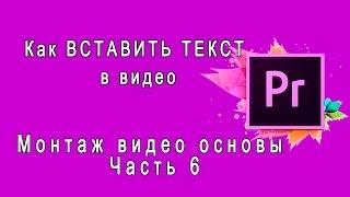 {Adobe Premiere Pro} Как ВСТАВИТЬ ТЕКСТ в видео. Вставка текста. Как добавить надпись в видео(Добавь меня в друзья в соцсетях: Мой профиль Вконтакте: https://vk.com/ostrovini Мой профиль Facebook: https://www.facebook.com/vctuojkklp..., 2015-11-09T14:12:34.000Z)