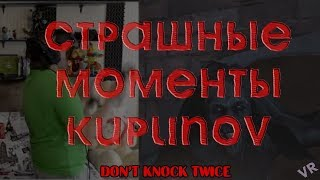 SCARY MOMENTS WITH KUPLINOV (Don't Knock Twice)