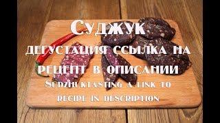 Суджук дегустация ссылка на рецепт в описании Sudzhuk tasting a link to recipe in description