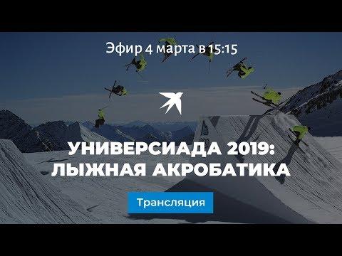Универсиада 2019: лыжная акробатика, прямая видеотрансляция