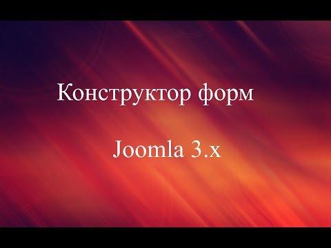 Простой конструктор форм для Joomla 3.x