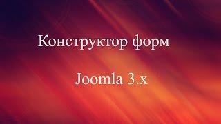 видео Создание контактов и почтовых форм в joomla
