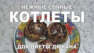 Рецепт для диеты. Нежные сочные котлеты. Диета Дюкана