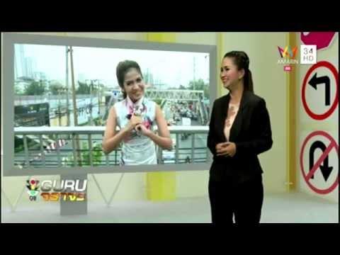 กูรูจราจร by PostTV วันที่ 18 ก.พ.58 เวลา 06.55-07.00 น. ทาง AMARIN TVHD ช่อง34/44