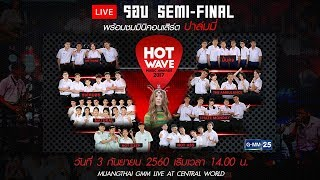 Live Hotwave Music Awards 2017 รอบ Semi-Final