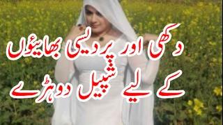 vuclip Pakistani Punjabi Sad Mahiye پاکستانی پنجابی دکھی ماہیے 2017