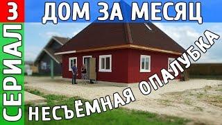 Как построить дом за 1 месяц из несъёмной опалубки?