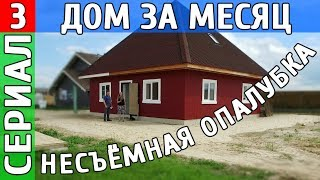 Строительство дома за 1 месяц из несъёмной опалубки, монолит-бетон. ФИНАЛ!(, 2017-08-23T00:12:46.000Z)