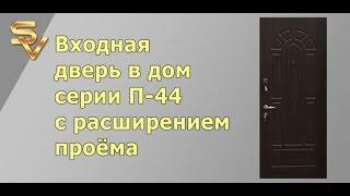 видео Входная дверь с отделкой винилискожей с двух сторон (замок KALE 257)