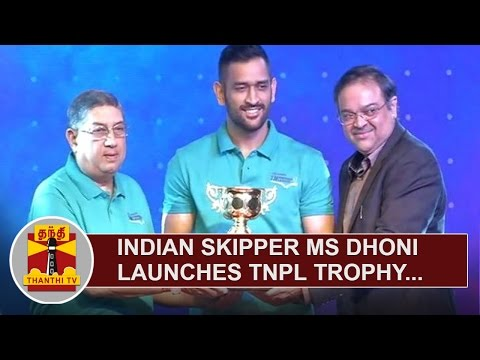 Indian Skipper Mahendra Singh Dhoni launches TNPL Trophy | Thanthi TV