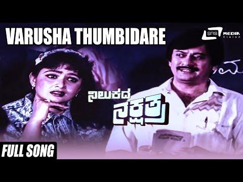 Varusha Thumbidare | Kannada Movie Nilukada Nakshatra | Ananthnag, Bhavya | Kannada Song