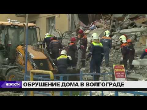 Трое погибших при обрушении дома в Волгограде