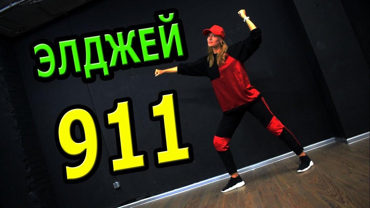 Элджей - 911. Танец