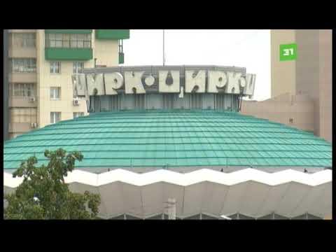 В Челябинске закрывают цирк перед реконструкцией
