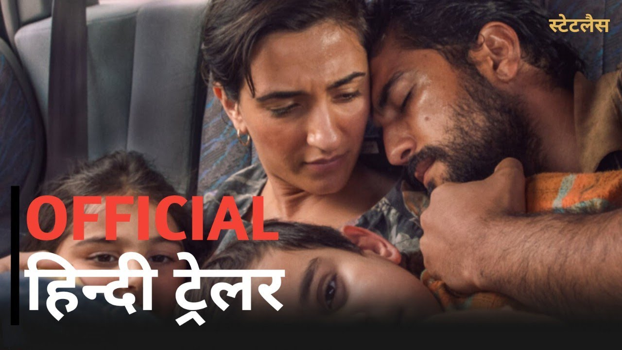 Stateless | Official Hindi Trailer | Netflix | हिन्दी ट्रेलर