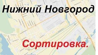 Экзаменационный маршрут ГИБДД Нижний Новгород. Сортировка.