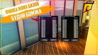 ФИНКА МОИХ БИЗНЕСОВ - RADMIR RP (CRMP)