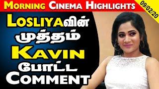 Tamil Cinema Latest Updates 09 Feb 2020 |