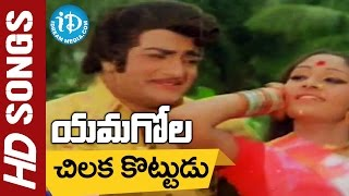 Chilaka Kottudu Video Song - Yamagola Movie || NTR || Jayaprada || Chakravarthi