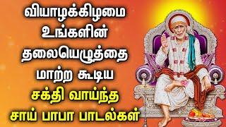 THURSDAY POWERFUL POPULAR SAI BABA SONGS | Sai BabaTamil Devotional Songs | Sai Baba Tamil Padalgal