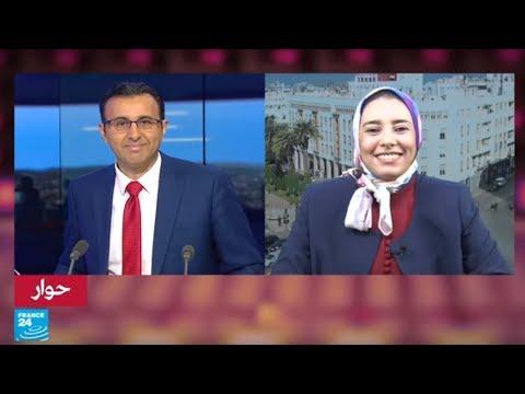 النائبة المغربية أمينة ماء العينين: -لم أتعمد يوما أن أكون مثيرة للجدل-  - نشر قبل 2 ساعة