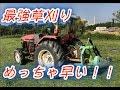 【最強草刈り】トラクターディスクモア2連で牧草ローズグラスを刈って見た!