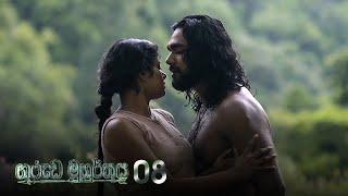 Garuda Muhurthaya | Episode 08 - (2020-09-20) | ITN Thumbnail