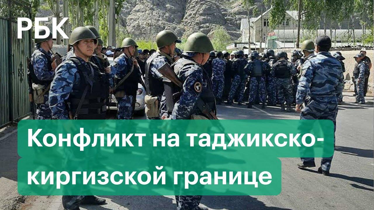 Митинг в Бишкеке вертолеты на границе Киргизии и Таджикистана  что происходит в зоне конфликта