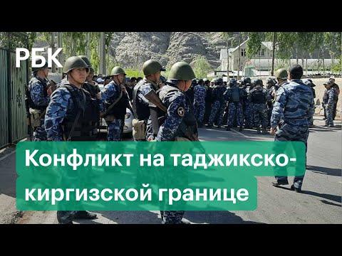 Митинг в Бишкеке, вертолеты на границе Киргизии и Таджикистана — что происходит в зоне конфликта