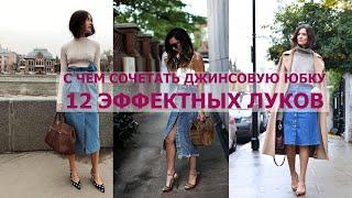 Модные юбки 2019  С чем носить джинсовую юбку зимой осенью и летом