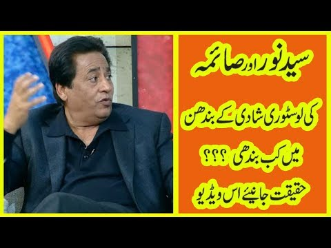 Syed Noor talk about his love story l Taron Sey Karen Batain l 12 Feb 2019