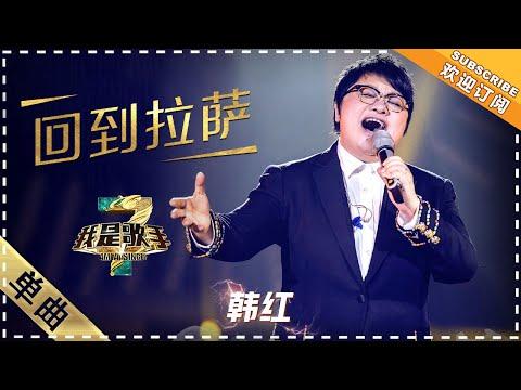 韩红《回到拉萨》:高歌藏香金曲 - 单曲纯享《我是歌手3》I AM A SINGER 3【歌手官方音乐频道】