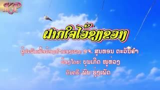 ฝากใจไว้เชียงขวาง บุนเกิด หนูห่วง Laos