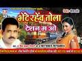 Shiv Kumar Tiwari CG Song Bhente Rahenv Tola Teshan Ma O New Super HIt Chhattisgarhi Geet