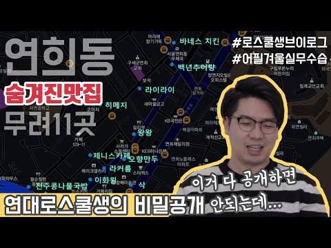 [로스쿨생브이로그]연희동살이 10년차 연대로스쿨생's pick 숨겨진맛집 11곳!