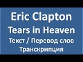 Eric Clapton Tears In Heaven текст перевод и транскрипция слов mp3